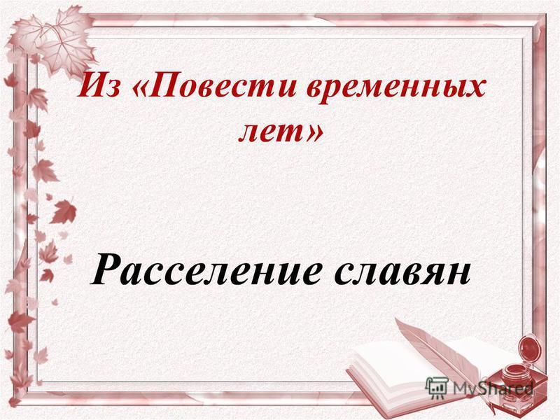 Из «Повести временных лет» Расселение славян