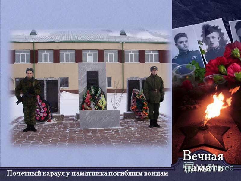 Почетный караул у памятника погибшим воинам