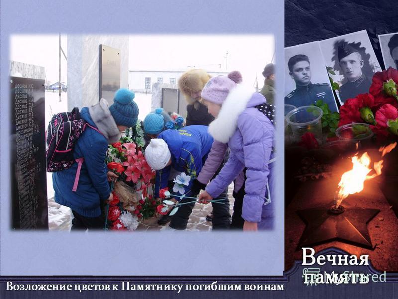 Возложение цветов к Памятнику погибшим воинам