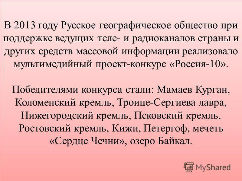 В 2013 году Русское географическое общество при поддержке ведущих теле- и радиоканалов страны и других средств массовой информации реализовало мультимедийный проект-конкурс «Россия-10». Победителями конкурса стали: Мамаев Курган, Коломенский кремль,