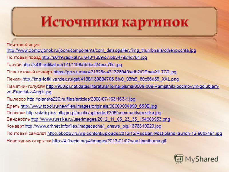 Почтовый ящик http://www.domovjonok.ru/joom/components/com_datsogallery/img_thumbnails/other/pochta.jpg http://www.domovjonok.ru/joom/components/com_datsogallery/img_thumbnails/other/pochta.jpg Почтовый поезд http://s019.radikal.ru/i640/1209/e7/bb347