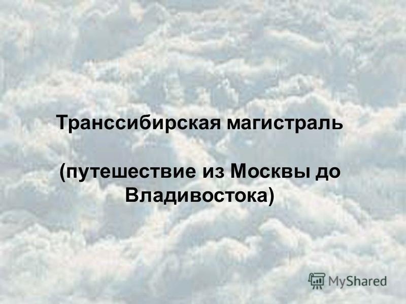Транссибирская магистраль (путешествие из Москвы до Владивостока)