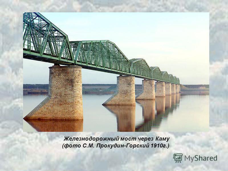 Железнодорожный мост через Каму (фото С.М. Прокудин-Горский 1910 г.)