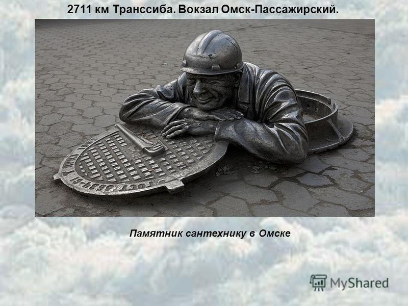 2711 км Транссиба. Вокзал Омск-Пассажирский. Памятник сантехнику в Омске