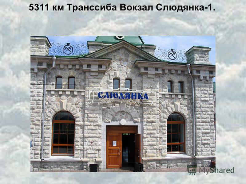 5311 км Транссиба Вокзал Слюдянка-1.