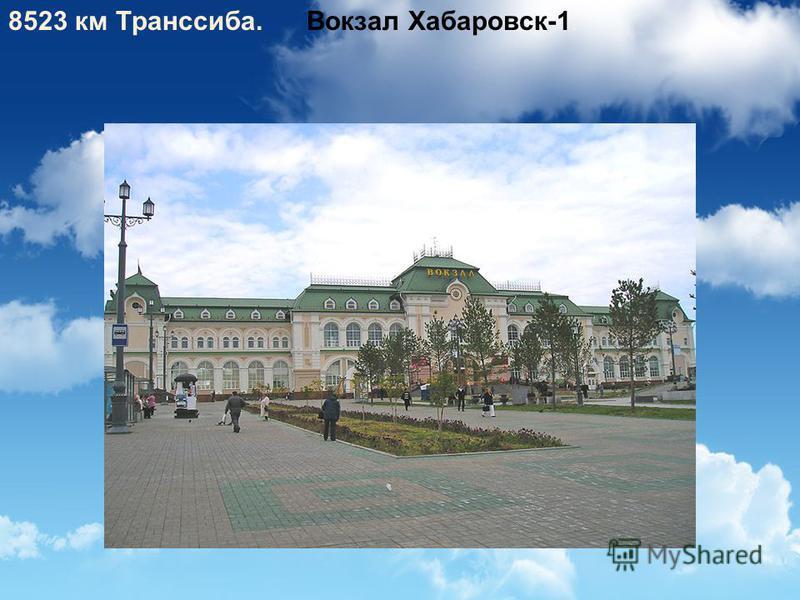 8523 км Транссиба. Вокзал Хабаровск-1.