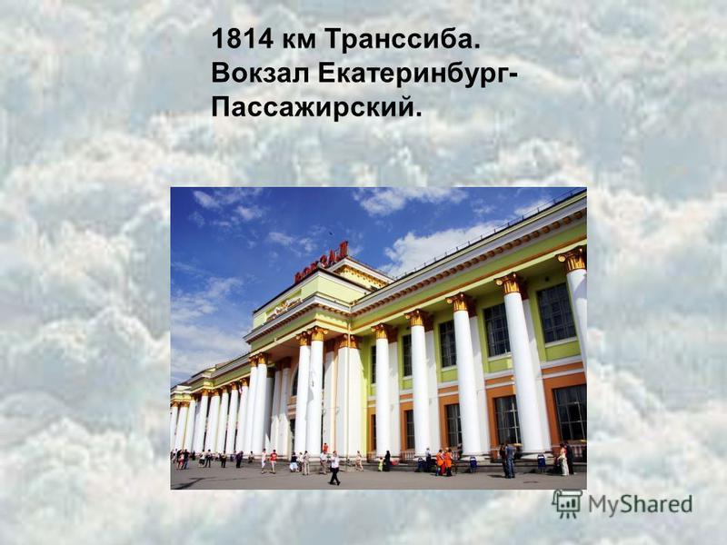1814 км Транссиба. Вокзал Екатеринбург- Пассажирский.