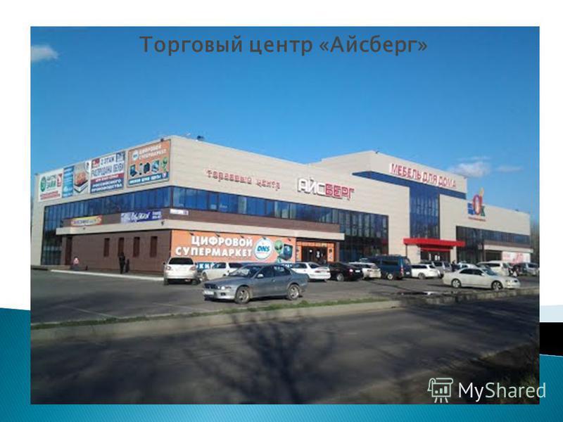 Торговый центр «Айсберг»