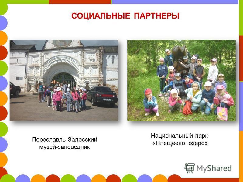 СОЦИАЛЬНЫЕ ПАРТНЕРЫ Переславль-Залесский музей-заповедник Национальный парк «Плещеево озеро»