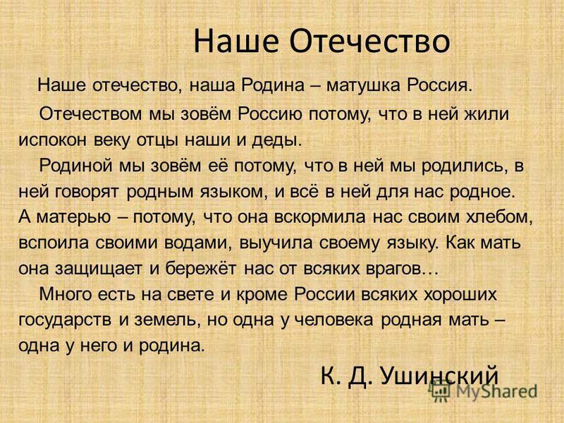 Наше Отечество Наше отечество, наша Родина – матушка Россия. Отечеством мы зовём Россию потому, что в ней жили испокон веку отцы наши и деды. Родиной мы зовём её потому, что в ней мы родились, в ней говорят родным языком, и всё в ней для нас родное.