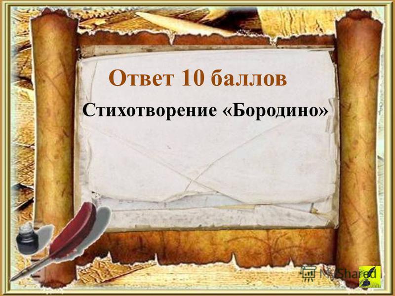 Стихотворение «Бородино» Ответ 10 баллов