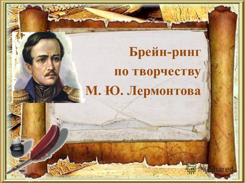 Брейн-ринг по творчеству М. Ю. Лермонтова
