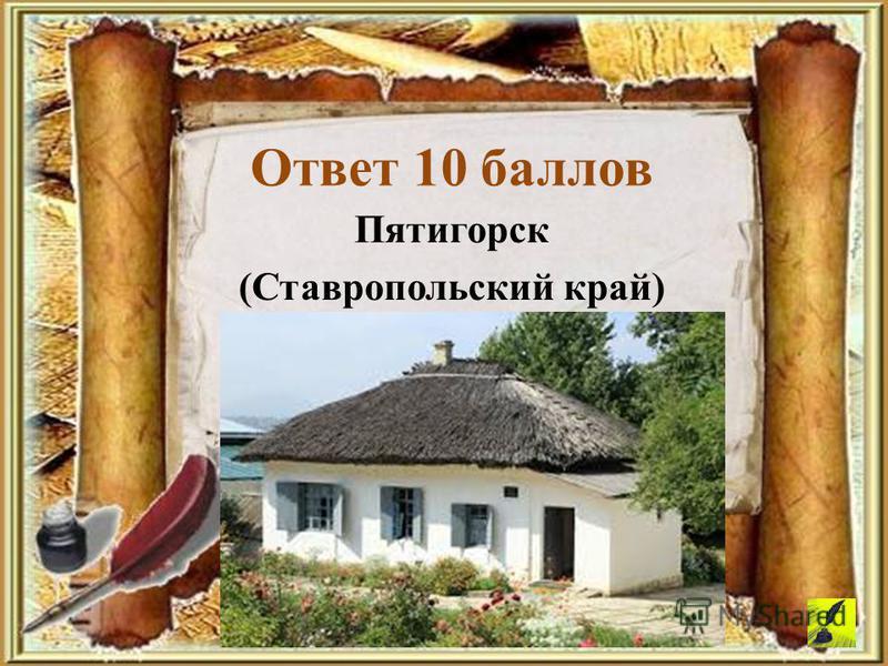 Пятигорск (Ставропольский край) Ответ 10 баллов