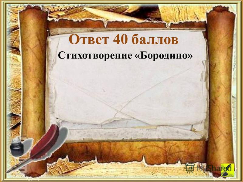 Стихотворение «Бородино» Ответ 40 баллов