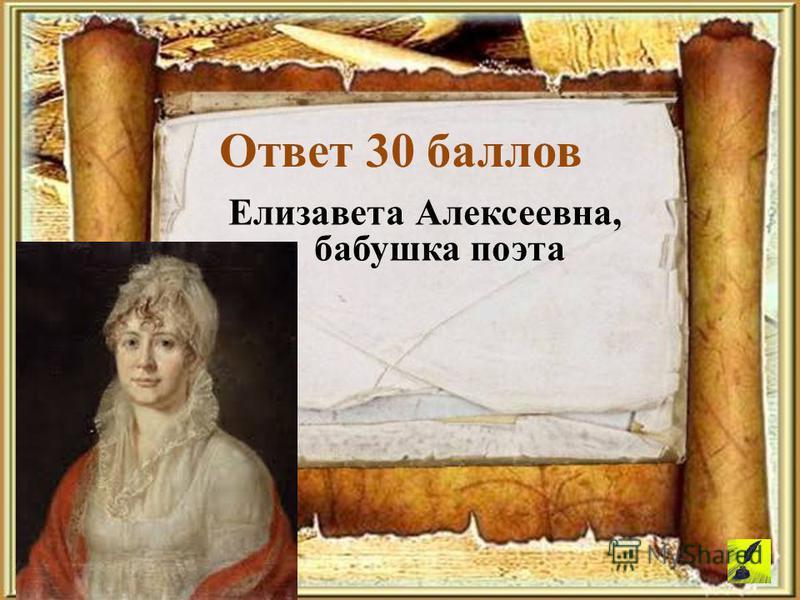 Елизавета Алексеевна, бабушка поэта Ответ 30 баллов