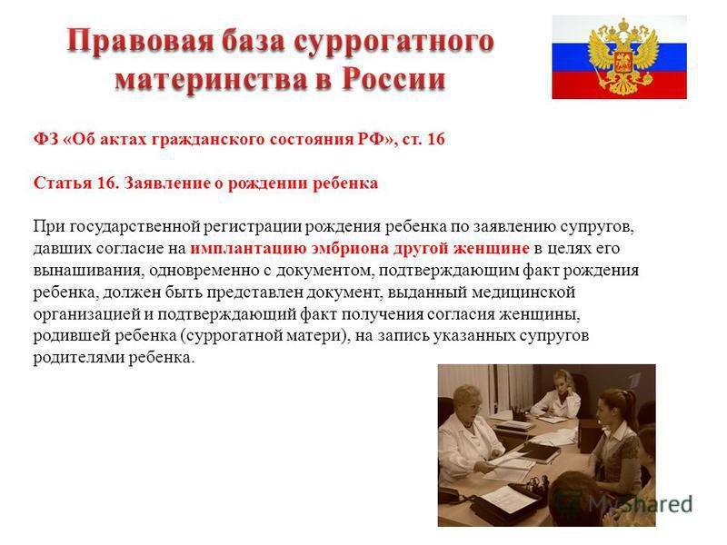 золото, статья 16 об актах гражданского состояния 1994 принцип работы