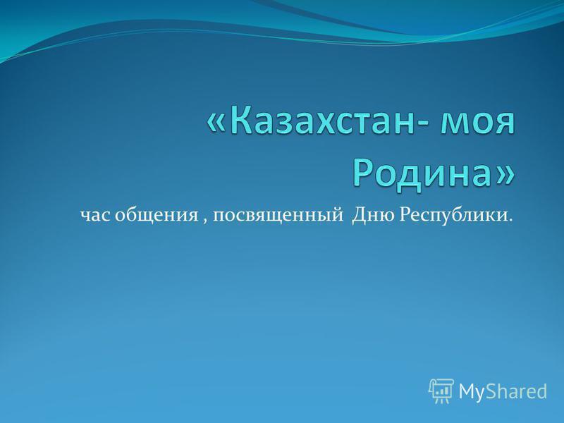 час общения, посвященный Дню Республики.