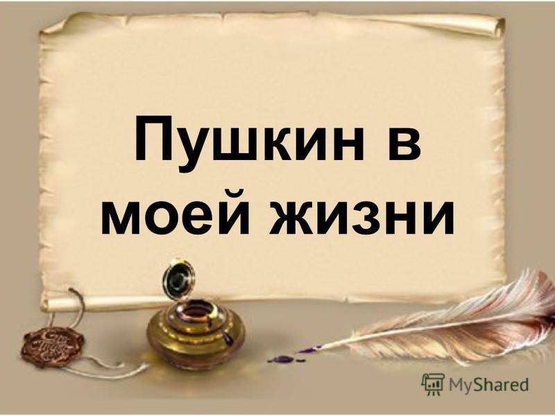 Пушкин в моей жизни