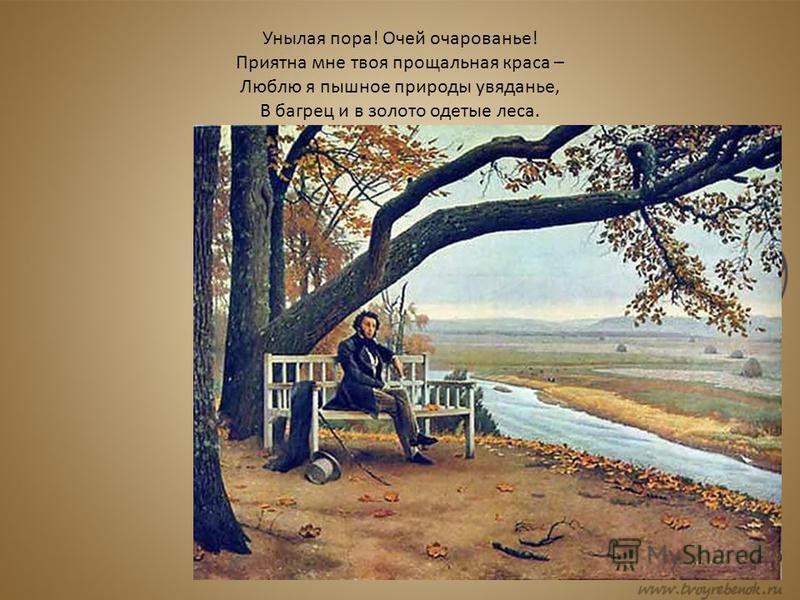 Унылая пора! Очей очарованье! Приятна мне твоя прощальная краса – Люблю я пышное природы увяданье, В багрец и в золото одетые леса.