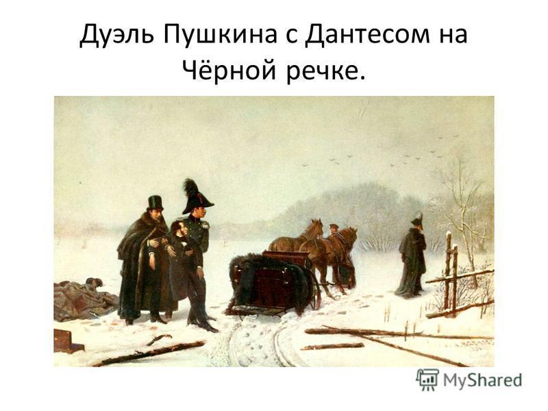 Дуэль Пушкина с Дантесом на Чёрной речке.