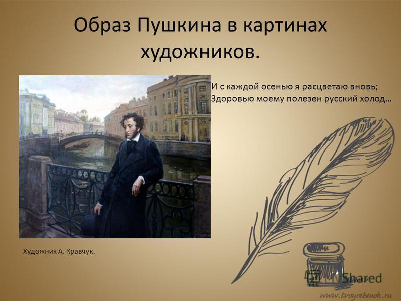 Образ Пушкина в картинах художников. И с каждой осенью я расцветаю вновь; Здоровью моему полезен русский холод… Художник А. Кравчук.
