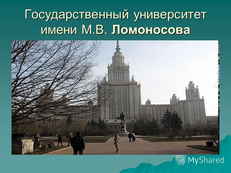 Государственный университет имени М.В. Ломоносова
