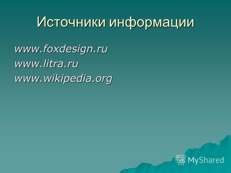 Источники информации www.foxdesign.ruwww.litra.ruwww.wikipedia.org