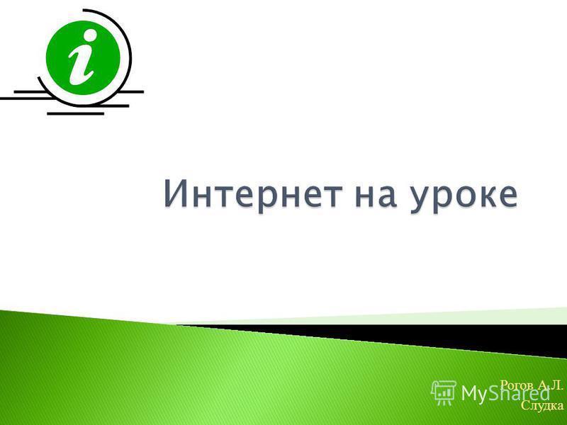 Рогов А.Л. Слудка