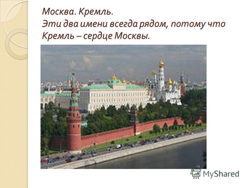 Москва. Кремль. Эти два имени всегда рядом, потому что Кремль – сердце Москвы.