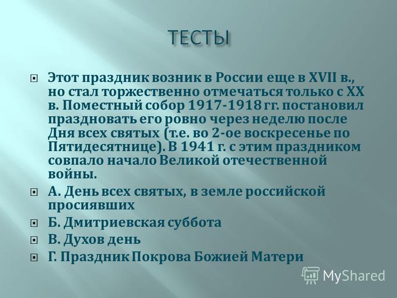 Этот праздник возник в России еще в XVII в., но стал торжественно отмечаться только с ХХ в. Поместный собор 1917-1918 гг. постановил праздновать его ровно через неделю после Дня всех святых (т.е. во 2-ое воскресенье по Пятидесятнице). В 1941 г. с эти