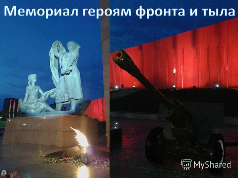 Мемориал героям фронта и тыла в Иваново расположен на пересечении Шереметевского проспекта и улицы 8 Марта. Мемориал установлен в память о боевых и трудовых подвигах жителей Иваново в годы Великой Отечественной войны. 9 мая 2010 года тут был зажжен в