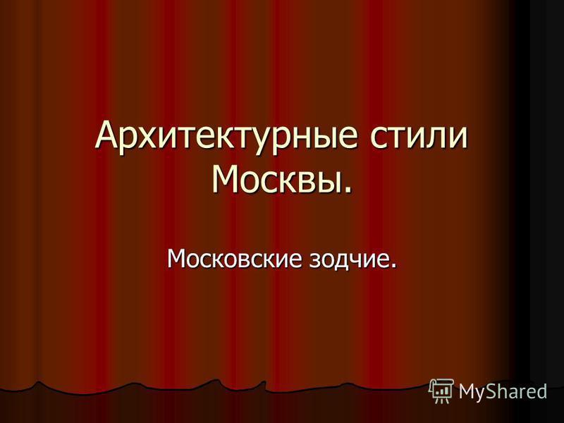 Архитектурные стили Москвы. Московские зодчие.