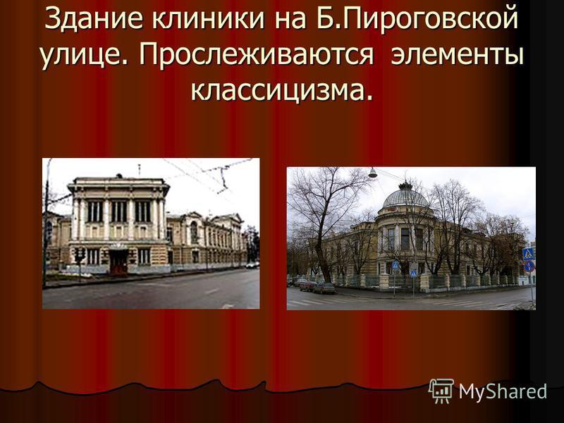 Здание клиники на Б.Пироговской улице. Прослеживаются элементы классицизма.