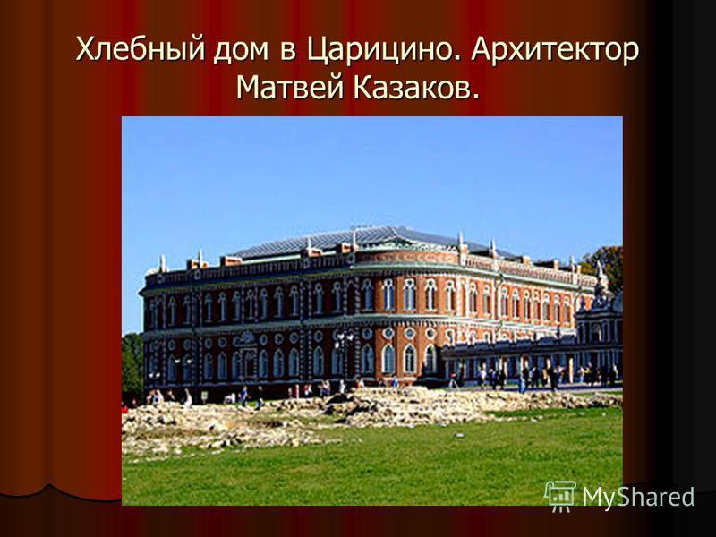 Хлебный дом в Царицино. Архитектор Матвей Казаков.