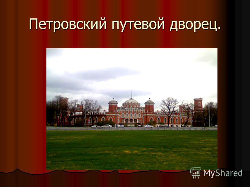 Петровский путевой дворец.