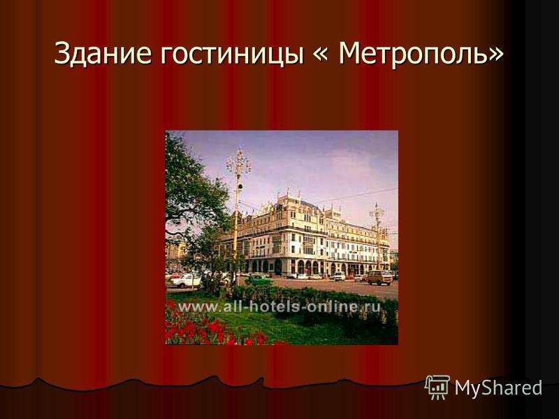 Здание гостиницы « Метрополь»