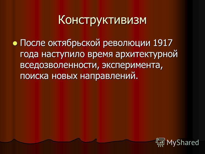 Конструктивизм После октябрьской революции 1917 года наступило время архитектурной вседозволенности, эксперимента, поиска новых направлений. После октябрьской революции 1917 года наступило время архитектурной вседозволенности, эксперимента, поиска но