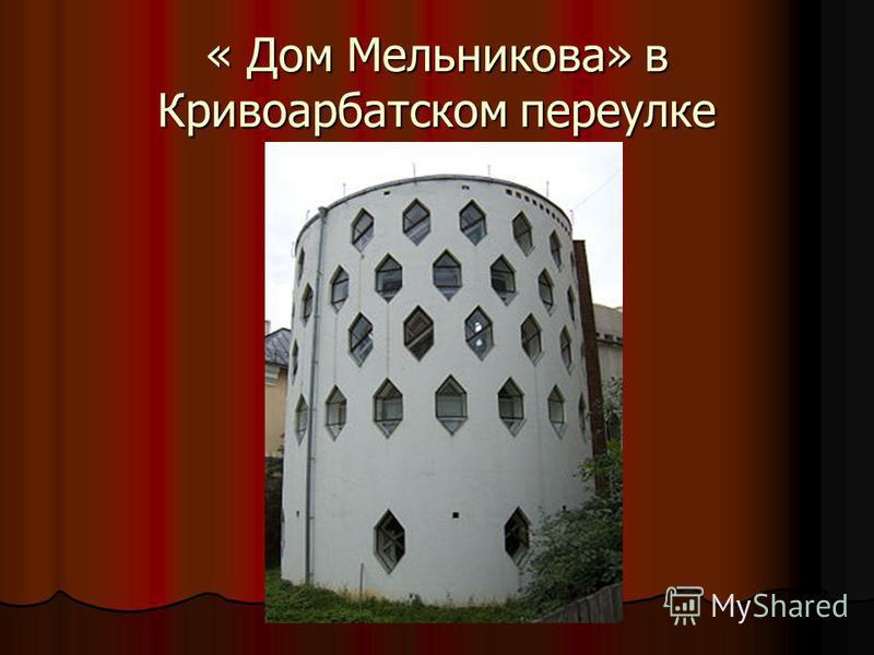 « Дом Мельникова» в Кривоарбатском переулке