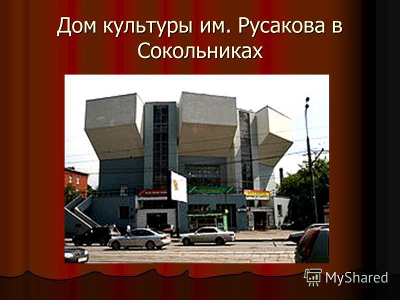 Дом культуры им. Русакова в Сокольниках