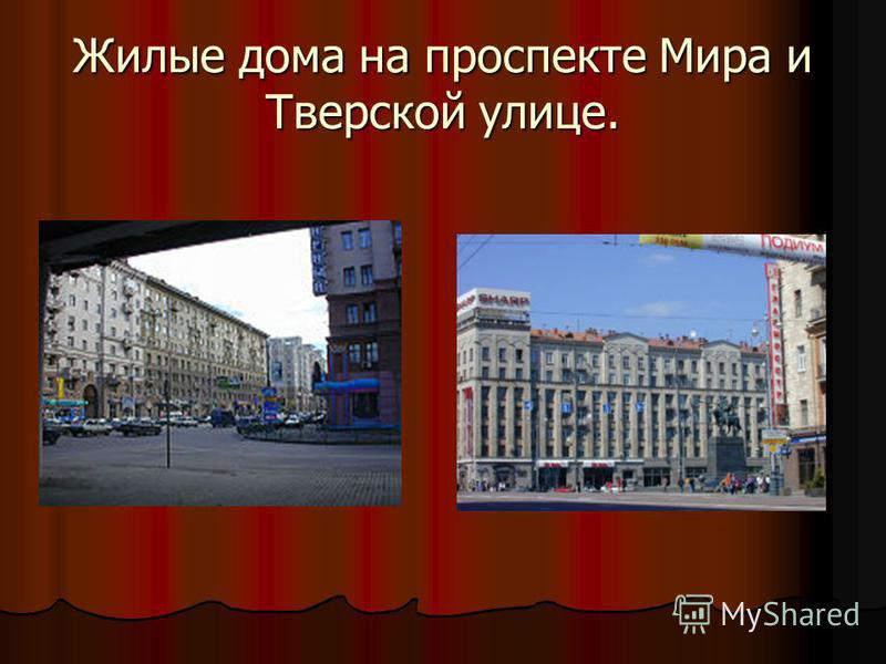 Жилые дома на проспекте Мира и Тверской улице.