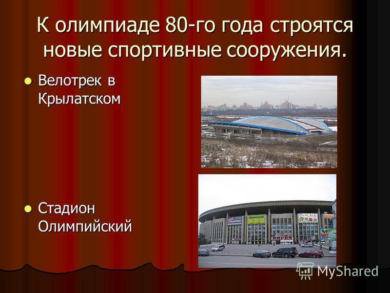 К олимпиаде 80-го года строятся новые спортивные сооружения. Велотрек в Крылатском Велотрек в Крылатском Стадион Олимпийский Стадион Олимпийский