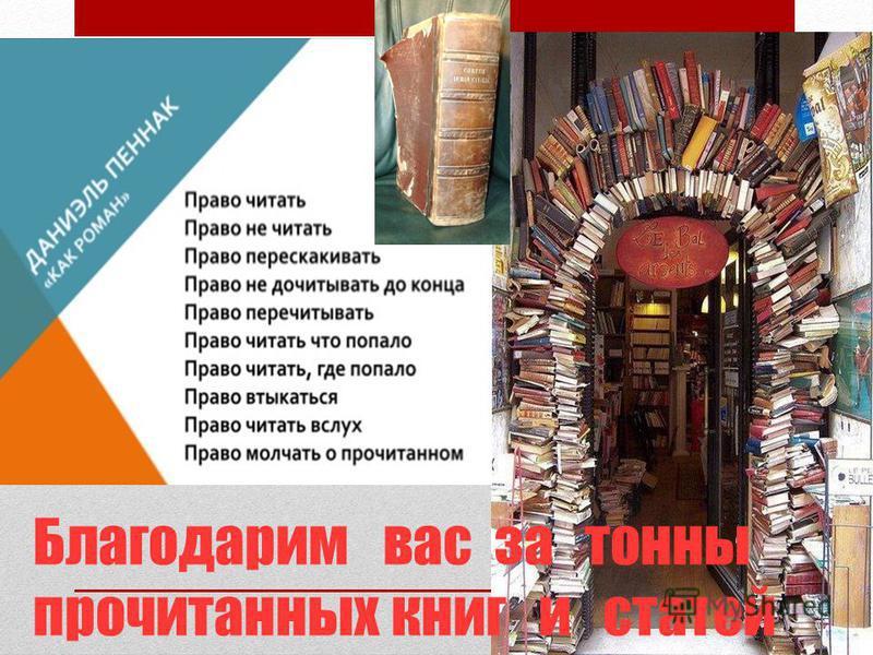 Благодарим вас за тонны прочитанных книг и статей
