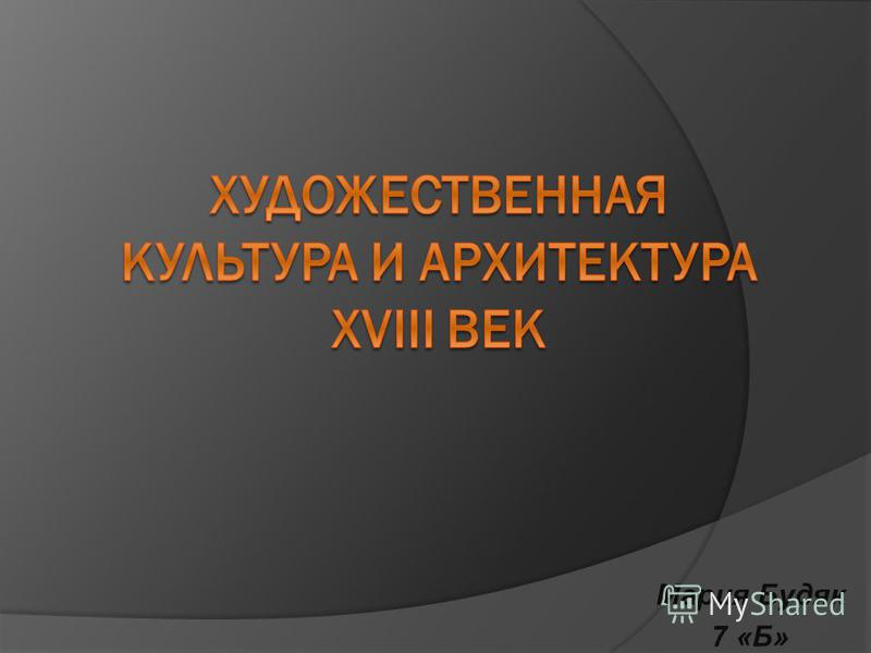 Мария Будяк 7 «Б»