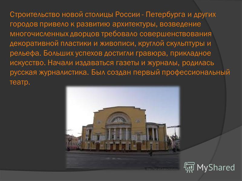 Строительство новой столицы России - Петербурга и других городов привело к развитию архитектуры, возведение многочисленных дворцов требовало совершенствования декоративной пластики и живописи, круглой скульптуры и рельефа. Больших успехов достигли гр