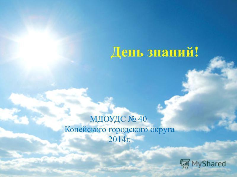 День знаний! МДОУДС 40 Копейского городского округа 2014 г.