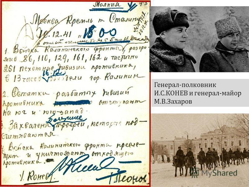 Генерал-полковник И.С.КОНЕВ и генерал-майор М.В.Захаров