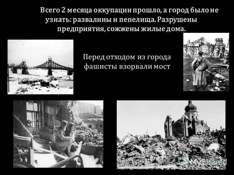 Всего 2 месяца оккупации прошло, а город было не узнать: развалины и пепелища. Разрушены предприятия, сожжены жилые дома. Всего 2 месяца оккупации прошло, а город было не узнать: развалины и пепелища. Разрушены предприятия, сожжены жилые дома. Перед