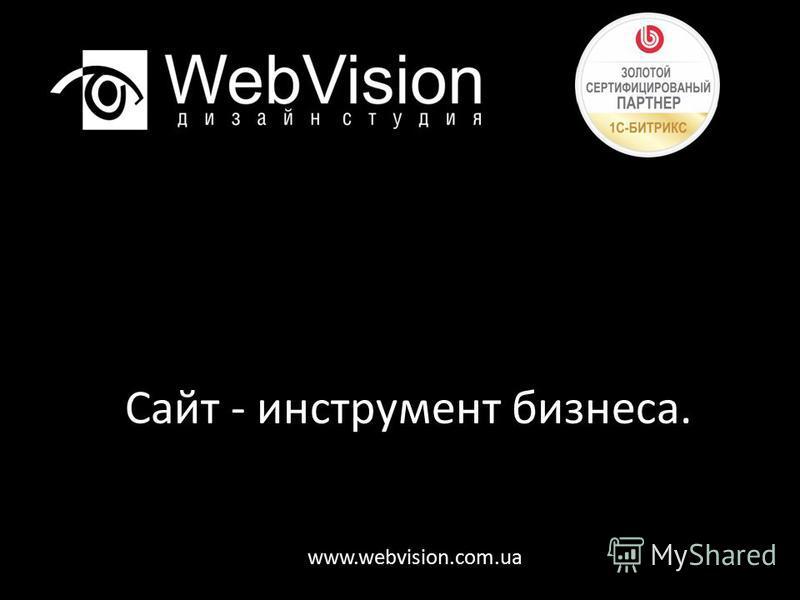 Сайт - инструмент бизнеса. www.webvision.com.ua