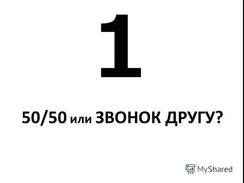 50/50 или ЗВОНОК ДРУГУ?