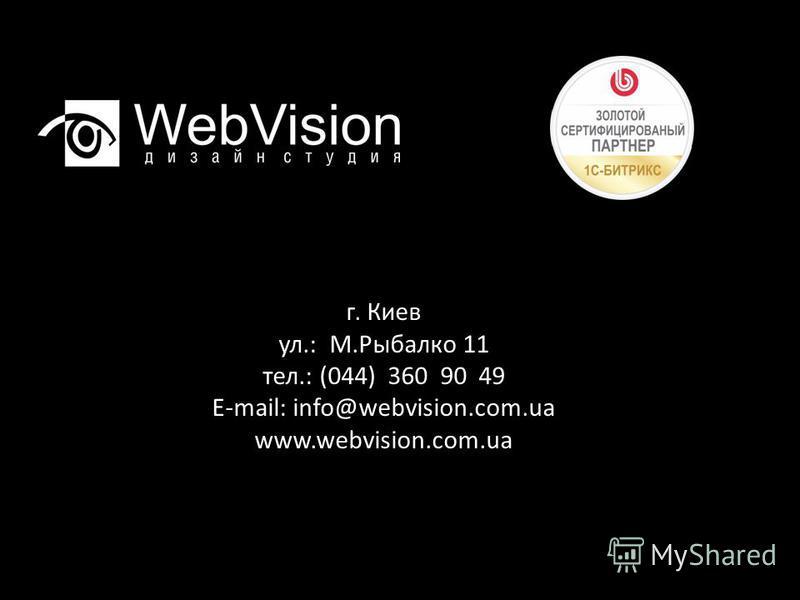 г. Киев ул.: М.Рыбалко 11 тел.: (044) 360 90 49 E-mail: info@webvision.com.ua www.webvision.com.ua